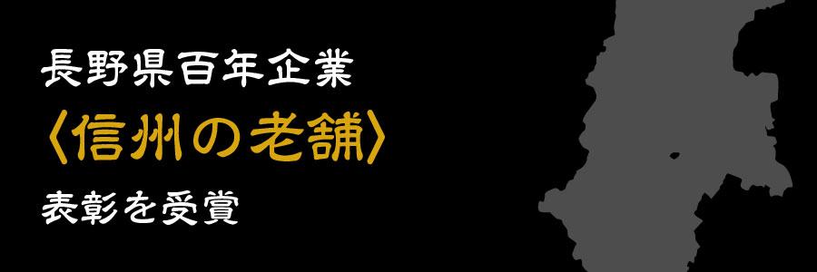 長野県百年企業<信州の老舗>表彰を受賞
